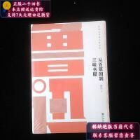 【二手九成新】从百草园到三味书屋未开鲁迅九州出版社