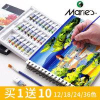 马利牌水粉水彩颜料套装初学者工具箱儿童马力牌24色小学生用马丽玛丽牌绘画涂鸦安全可水洗36色手绘