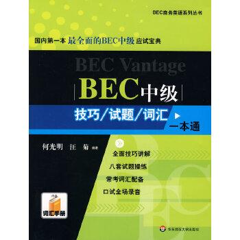 BEC中级技巧/试题/词汇一本通(附光盘)