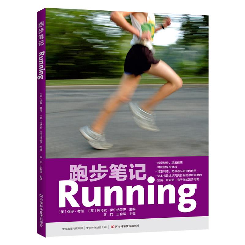 跑步笔记 从装备到饮食,从技巧到体能,一本真材实料的完全跑步指南
