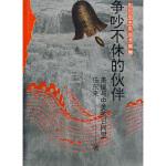 【二手旧书8成新】争吵不休的伙伴 任东来,广西师范大学出版社 9787563322428 广西师范大学出版社