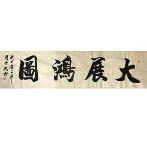 中国书协会员,辽宁省书协理事,鞍山市书协主席周荣光书法(大展宏图)30