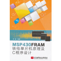 MSP430FRMA铁电单片机原理及C程序设计(仅适用PC阅读)