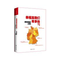 幸福离我们有多远(民富才能国强――中国人幸福之路还要走多久,国民幸福的起点,民主改革的蓝本,经济转型的指南)