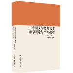 中国文学经典文本细读理论与个案批评(诗歌・散文)