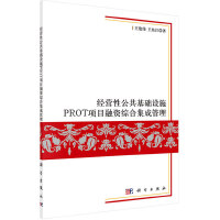 经营性公共基础设施PROT项目融资综合集成管理