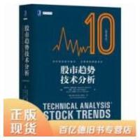 【二手旧书9成新】股市趋势技术分析(原书0版) 罗伯特D.爱德华兹,