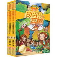 【旧书二手书九成新】皮皮鲁的动物*国系列(套装共6册)/郑渊洁