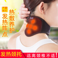 自发热护颈带保暖热灸护颈套四季颈托颈椎透气热敷男女士