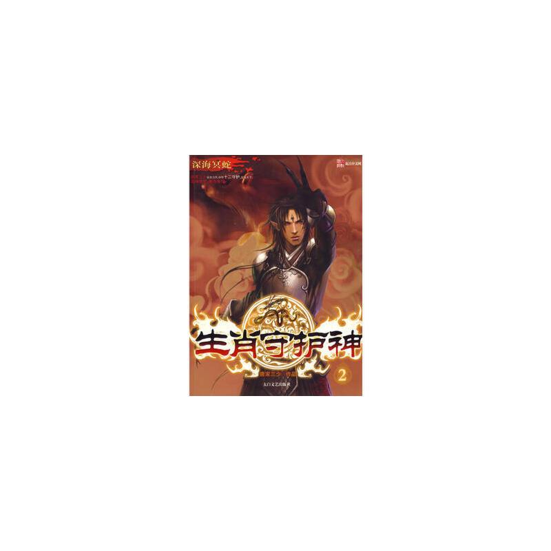 生肖守护神2:深海冥蛇 唐家三少 太白文艺 【 请看详情 如有问题请联系在线客服 新华书店】