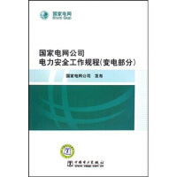 (二手旧书9成新) 国家电网公司电力安全工作规程:变电部分