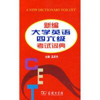新编大学英语四六级考试词典