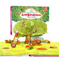 好好玩神奇的生命立体书(升级版):森林里的樱桃树