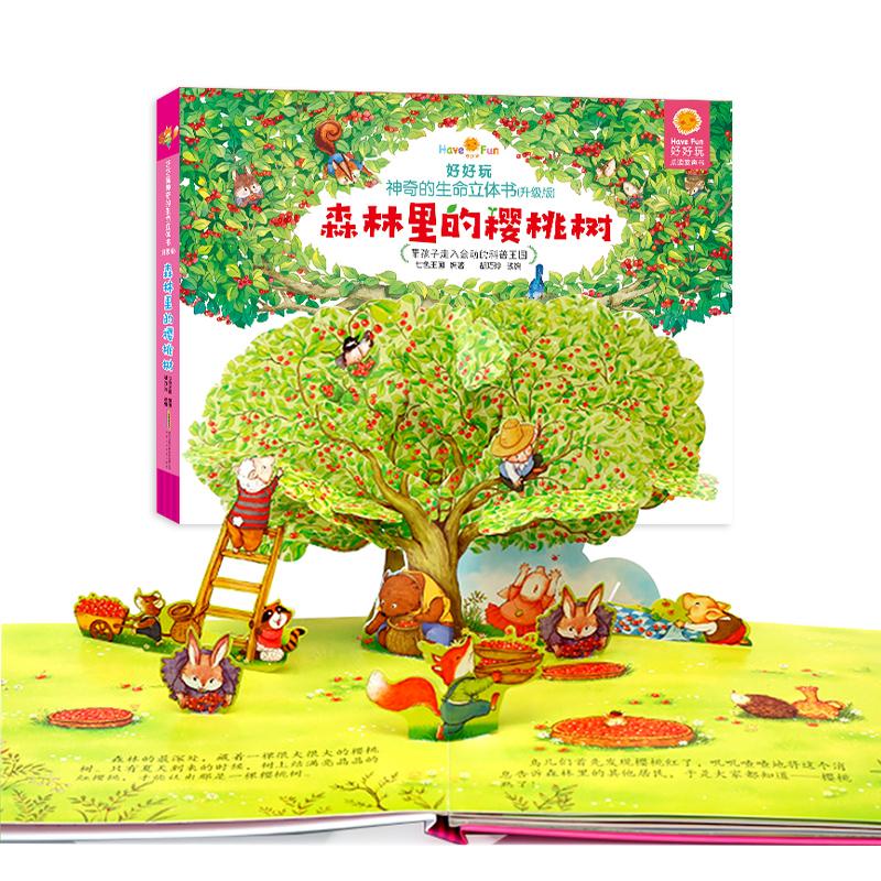 好好玩神奇的生命立体书(升级版):森林里的樱桃树 儿童立体书3d翻翻书宝宝绘本 0-3-6岁 森林里的樱桃树认知启蒙早教书1-2-3婴幼儿图书籍故事书一益智