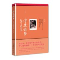 【RT6】浮生若梦:阮玲玉的世界 鸿影 中国友谊出版公司 9787505732001