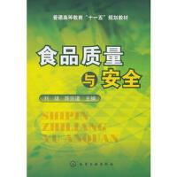 正版教材 食品质量与安全(刘雄) 教材系列书籍 刘雄 化学工业出版社