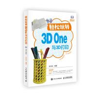 轻松玩转3D One与3D打印 人工智能机器人3D打印机趣味编程 扫码看视频学三维建模与3D打印一册通 沈志宏 人民邮电