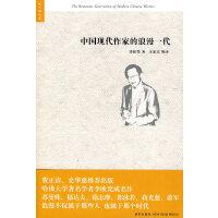 中国现代作家的浪漫一代