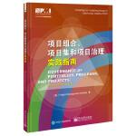 项目组合、项目集和项目治理实践指南(团购,请致电400-106-6666转6)