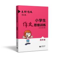 小学生作文思维训练(四年级)