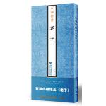 石涛楷书《老子》  中国人修心描红本系列