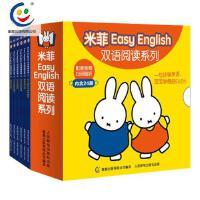 米菲绘本EasyEnglish双语阅读系列全套24册+托马斯Easy English双语图画故事全6册 幼儿英语启蒙教