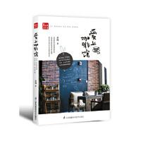 【二手旧书9成新】爱上咖啡馆(凤凰生活)齐鸣9787553756141江苏科学技术出版社