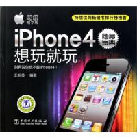 (VIP) iPhone4随身宝典:想玩就玩