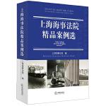 上海海事法院精品案例选(中英文对照本)