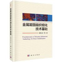 金属凝固组织细化技术基础
