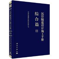沉管隧道设计施工手册 综合篇(Ⅲ)