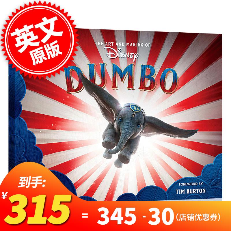 现货 小飞象电影艺术设定集 英文原版 The Art and Making of Dumbo 迪士尼出品 蒂姆波顿执导真人版小飞象 现货 小飞象电影艺术设定集 英文原版 The Art and Making of Dumbo 迪士尼出品 蒂姆波顿执导真人版小飞象