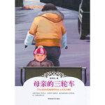 温暖的故事--母亲的三轮车 鲁西西 敦煌文艺出版社【新华书店 正版图书】