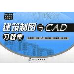 建筑制图与CAD习题集