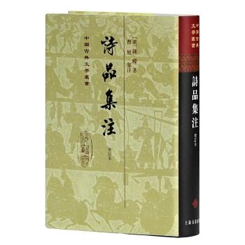 诗品集注(增订本)(中国古典文学丛书) 上海古籍出版