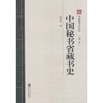 中国秘书省藏书史