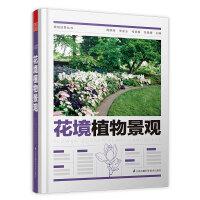 植物造景丛书――花境植物景观(一套偏重于绿化设计的植物搭配手册)