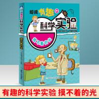 摸不着的光 超级有趣的科学实验 科普书籍老师推荐必读课外书趣味实验课外漫画书适合6-7-8-9-10-11-12岁孩子阅