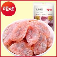 满减199-135【百草味 】百香果干 100g 休闲零食 蜜饯水果干特产