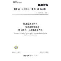 Q/GDW 349―2009 信息分类与代码――安全监察管理类 第2部分 :人身事故类代码