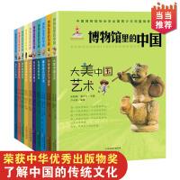 博物馆里的中国(10册)