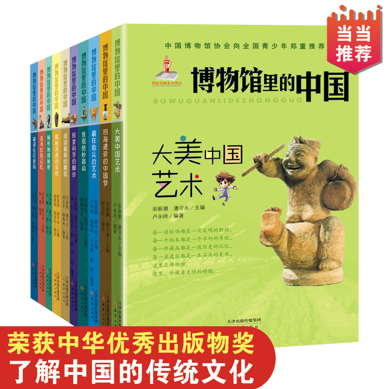 博物馆里的中国(10册) 中国出版政府奖、中华优秀出版物奖、国家新闻出版广电总局向全国青少年推荐百种优秀图书。打开博物馆,让国宝带你看懂中国。近千件文物的传奇身世,历史、自然、人文、科技……精彩故事全收录。