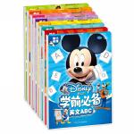 迪士尼学前必备(套装共8册)