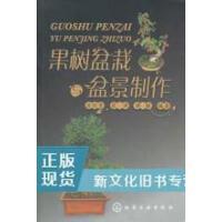 【二手旧书9成新】果树盆栽与盆景制作房经贵、崔舜、韩键著978712215