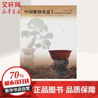 中国紫砂花盆 邵忠 著作