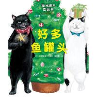 正版-FLY-猫兄弟的幸运日:好多鱼罐头(精) 9787553511511 上海文化出版社 知礼图书专营店