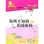 你所不知的基因密码(一步学科学) 杨广军 上海科学普及出版社