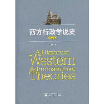 西方行政学说史(第三版)