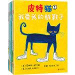 小读客・3-6岁好性格养成书:皮特猫第一辑(套装共6册)(乐观、自信、勇敢……皮特猫在美国家喻户晓,几乎每个孩子都在读!)
