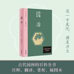 园冶(新版注译插图本。中国雅文化典范,古代园林百科全书。)